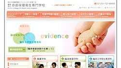 Webサイト: 京都保健衛生専門学校様