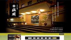 Webサイト: 旅館銀閣様